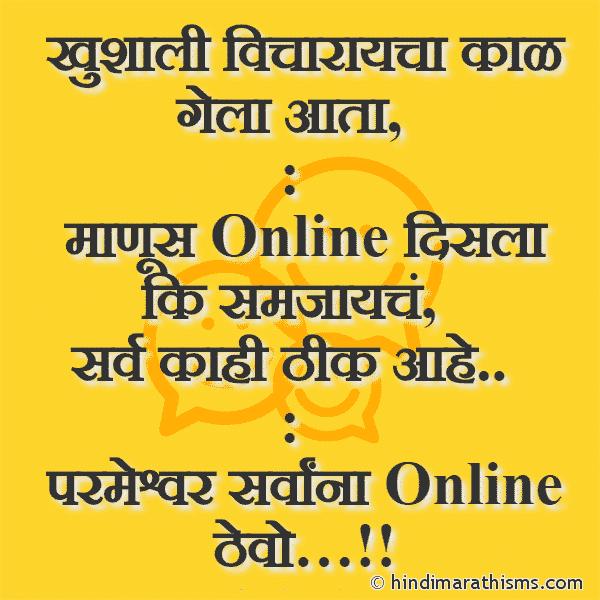 Parmeshwar Sarvanna Online Thevo
