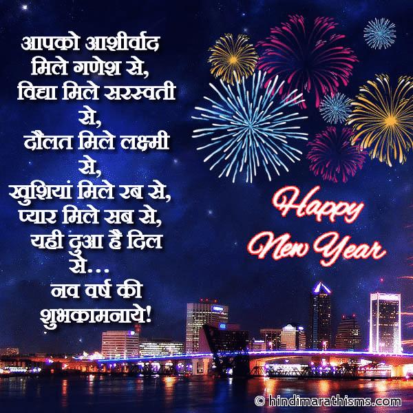 नववर्ष की शुभकामनाये
