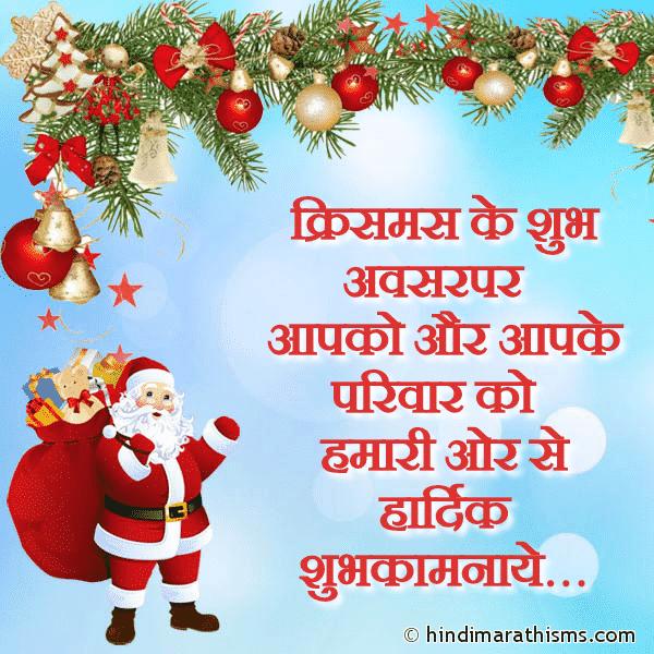 Christmas Ki Shubh Kamnaye