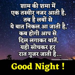 Good Night Missing Quotes Hindi