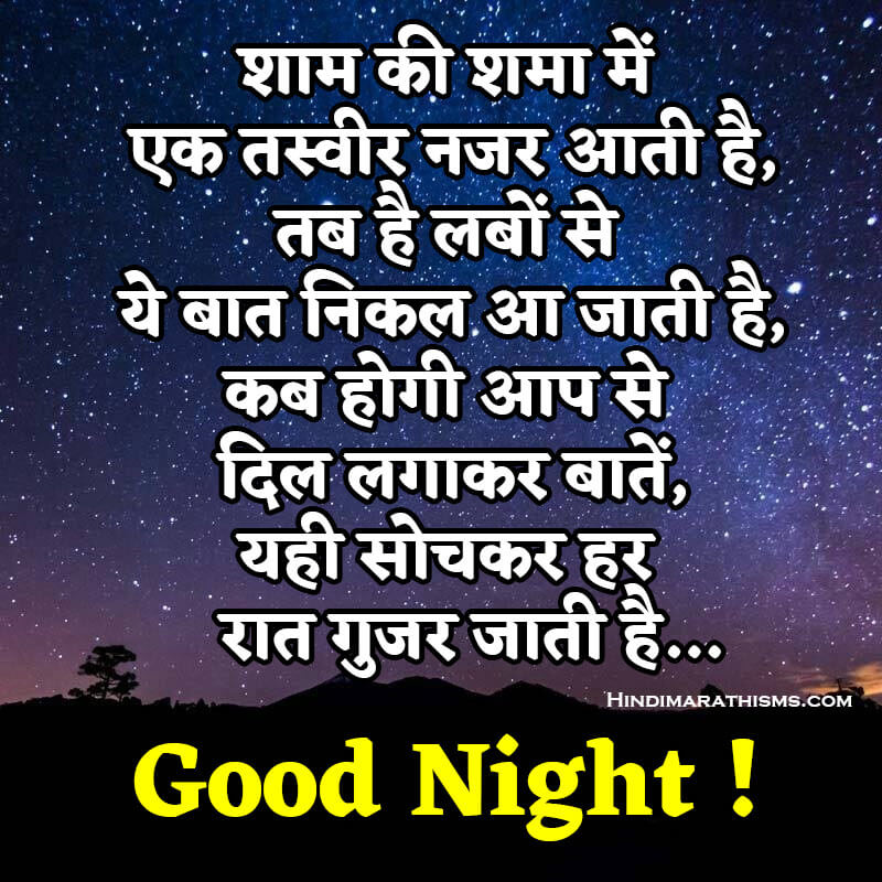 Good Night Missing Quotes Hindi