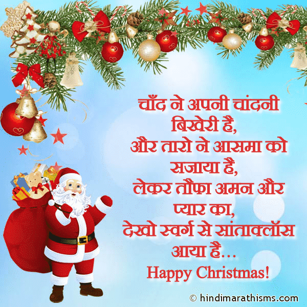 Happy Christmas Status in Hindi