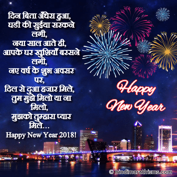 Happy New Year Status For Love