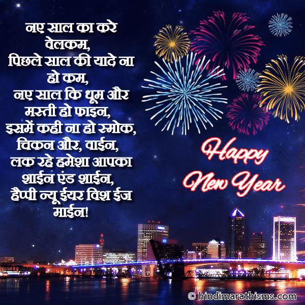 Happy New Year Wish Status in Hindi