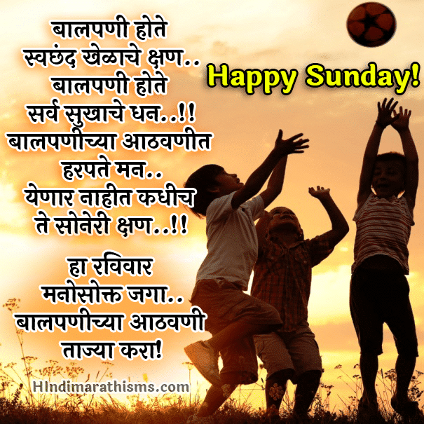 Happy Sunday Status Marathi | Shubh Ravivar