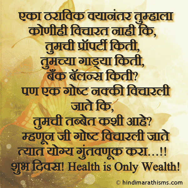 Health is Only Wealth Marathi