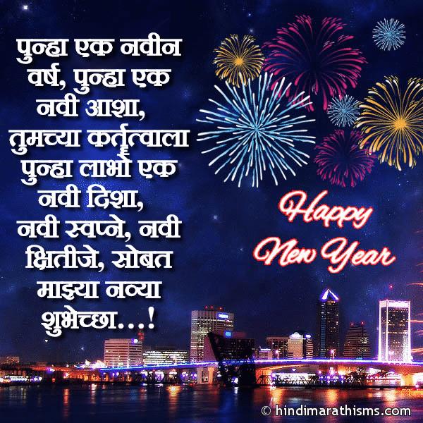 Marathi Happy New Year Message