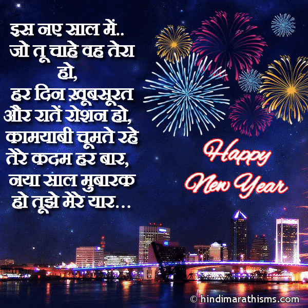 New Year Status for Friends in Hindi