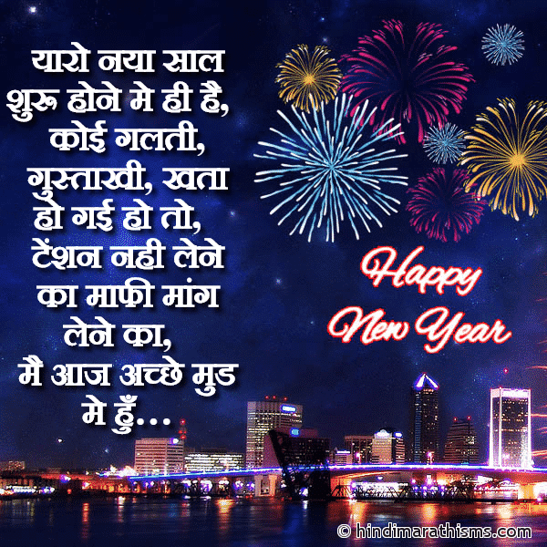 New Year Status in Hindi For Friend