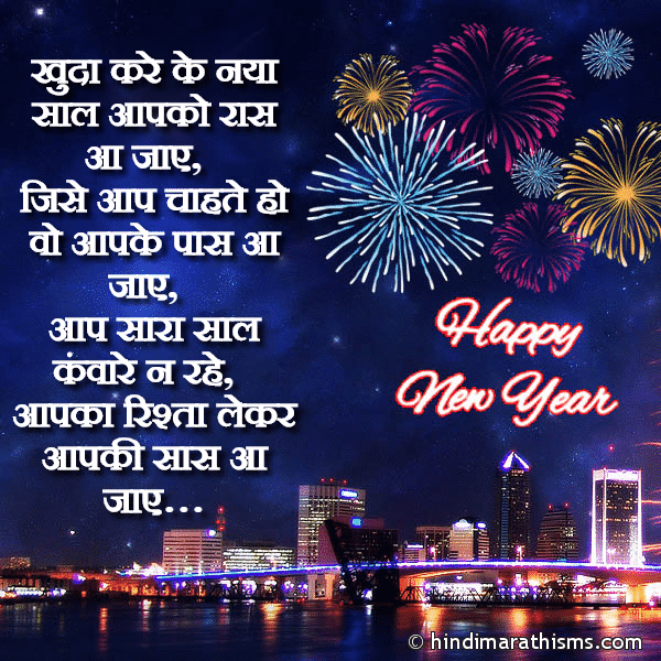 New Year Status in Hindi for Love
