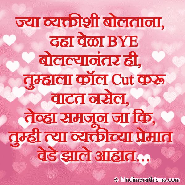 Tumhi Premat Vede Jhale Aahat