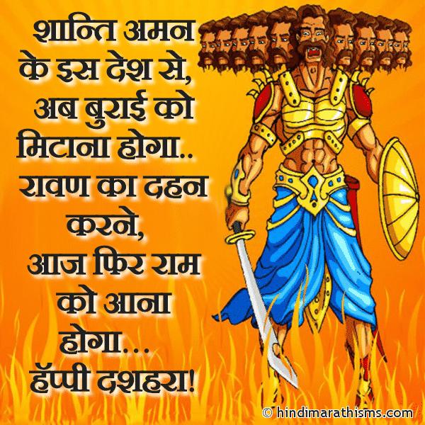 Aaj Fir Ram Ko Aana Hoga