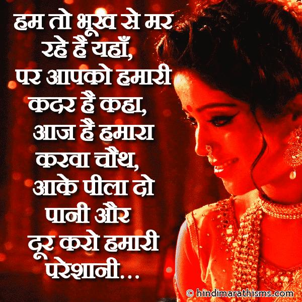 Aaj Hai Hamara Karwa Chauth