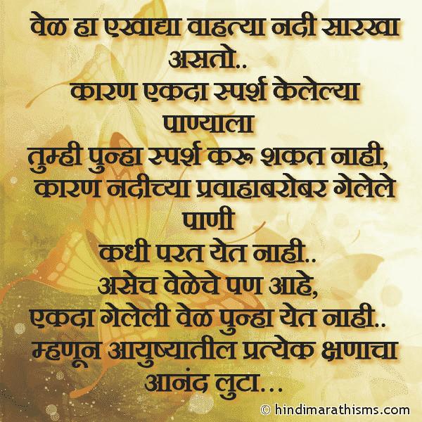 Aayushyacha Anand Luta