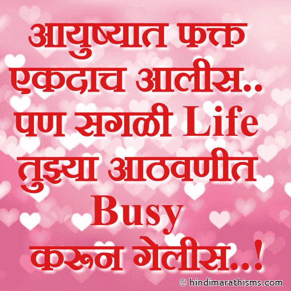 Aayushyat Phakt Ekdach Aalis