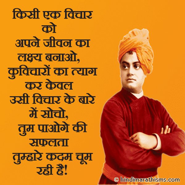 Anmol Vachan By Swami Vivekanand