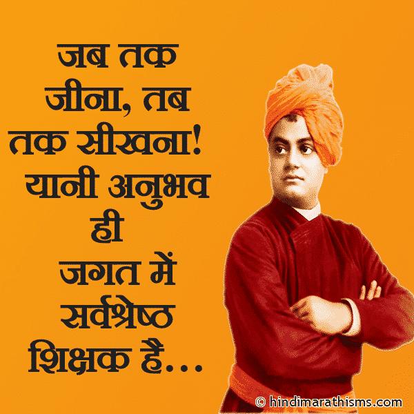 Anubhav Hi  Sarvshreshtha Shikshak Hai