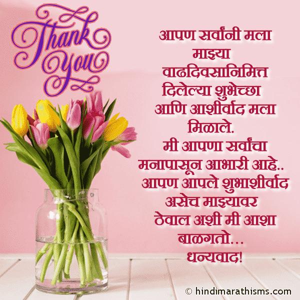Birthday Aabhar Status Marathi