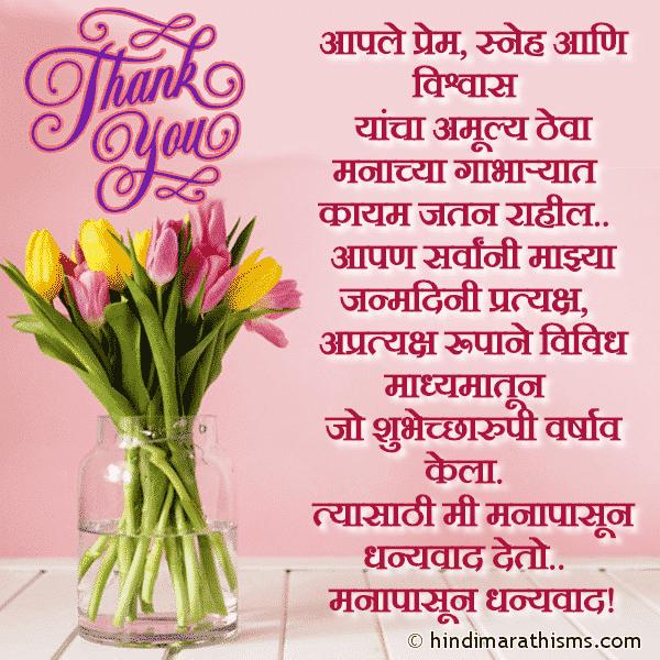 Birthday Dhanyawad Status Marathi