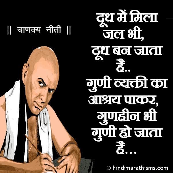 Guni Vyakti Ka Aashray Paakar