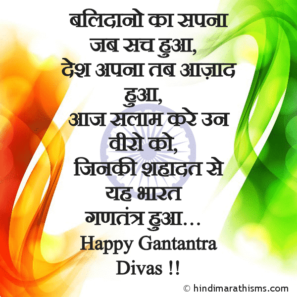 Happy Gantantra Divas Status