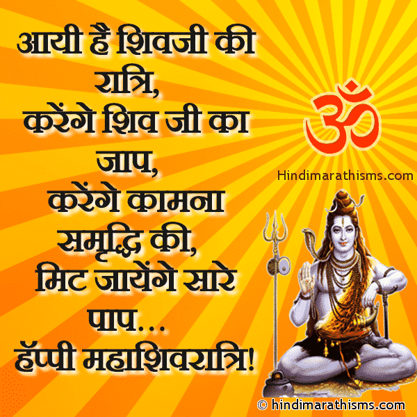 Happy Mahashivratri Hindi Status