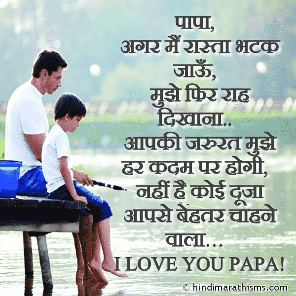 I Love You Papa Hindi Status