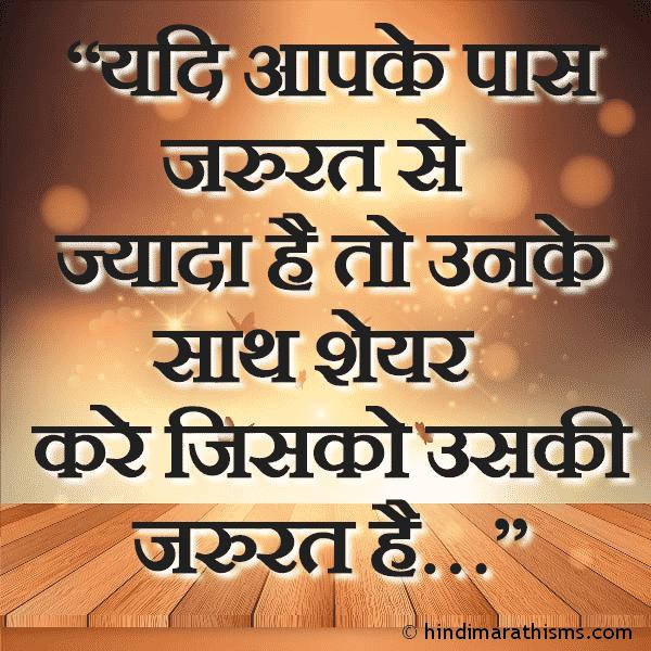 Jarurat Se Jyada Hai To Share Kare