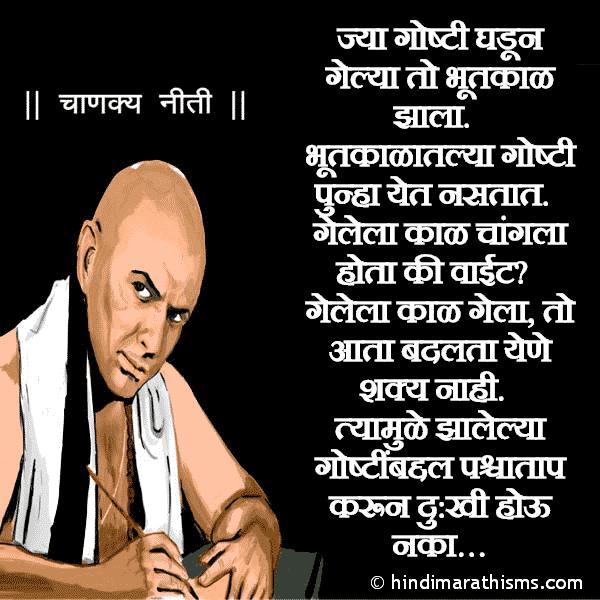 Jhalelya Goshitibaddal Dukhi Hou Naka