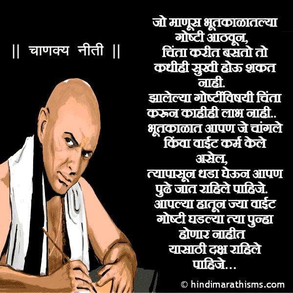 Jhalelya Goshtivishayi Chinta Karu Naka