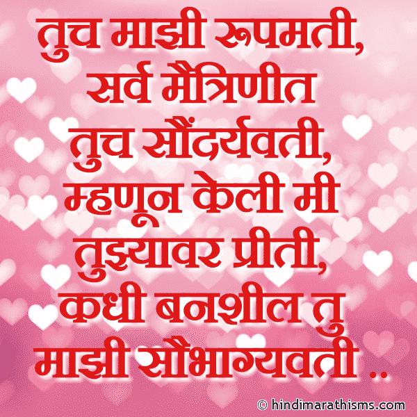 Kadhi Banshil Majhi Saubhagyavati