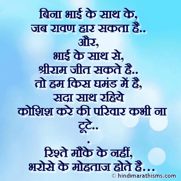 Parivaar Kabhi Na Tute