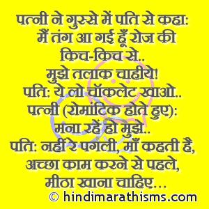 Patni Patni Talak Joke
