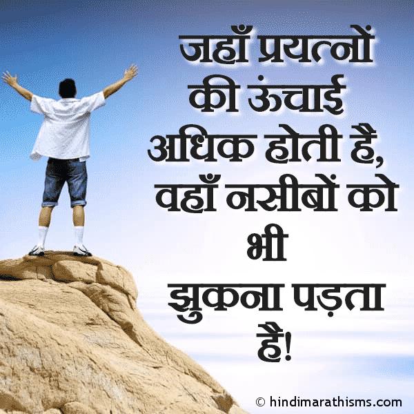 Pryatn Adhik Ho To Nasib Bhi Jhukta Hai