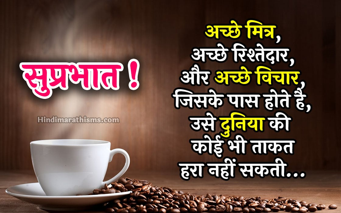 Good Morning Achhe Vichar