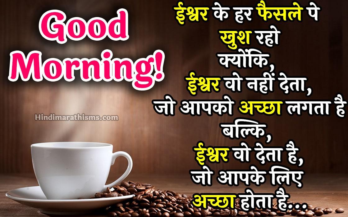 Ishwar Good Morning Shayari