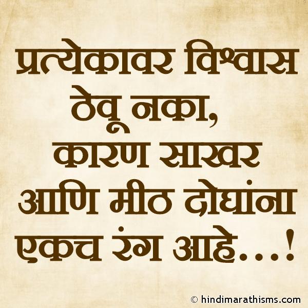 Kunavarhi Vishwaas Thevu Naka
