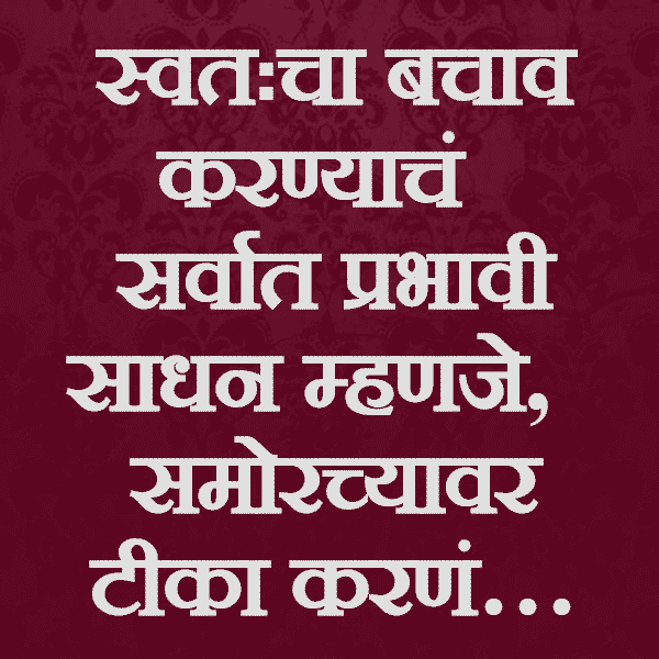 Swatacha Bachaav Karnyacha Upay