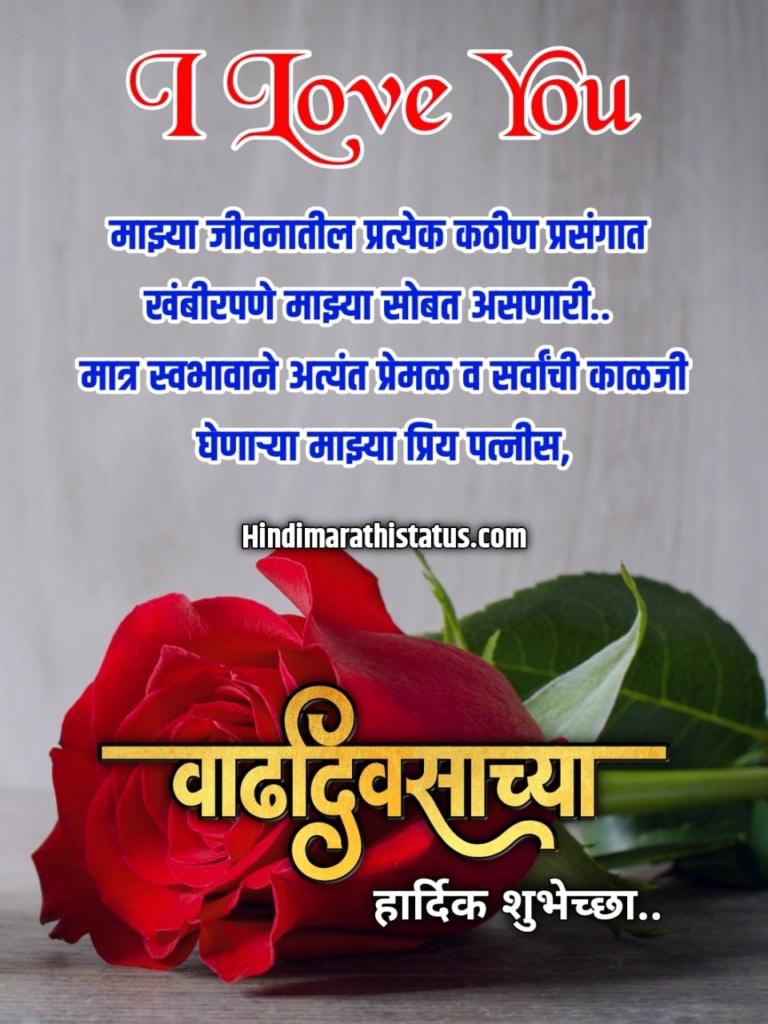 Bayko Cha Vadhdivas Shubhechha