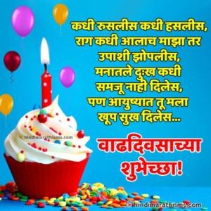 Birthday Wishes for Wife Marathi | बायकोला वाढदिवसाच्या शुभेच्छा