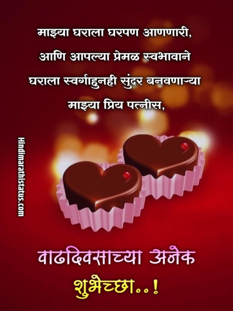 Baykola Wadhdiwasachya Shubhechha