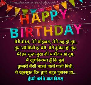 Birthday Status Wife Hindi
