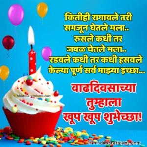 Navryacha Vadhdivas | Birthday Wishes for Husband Marathi