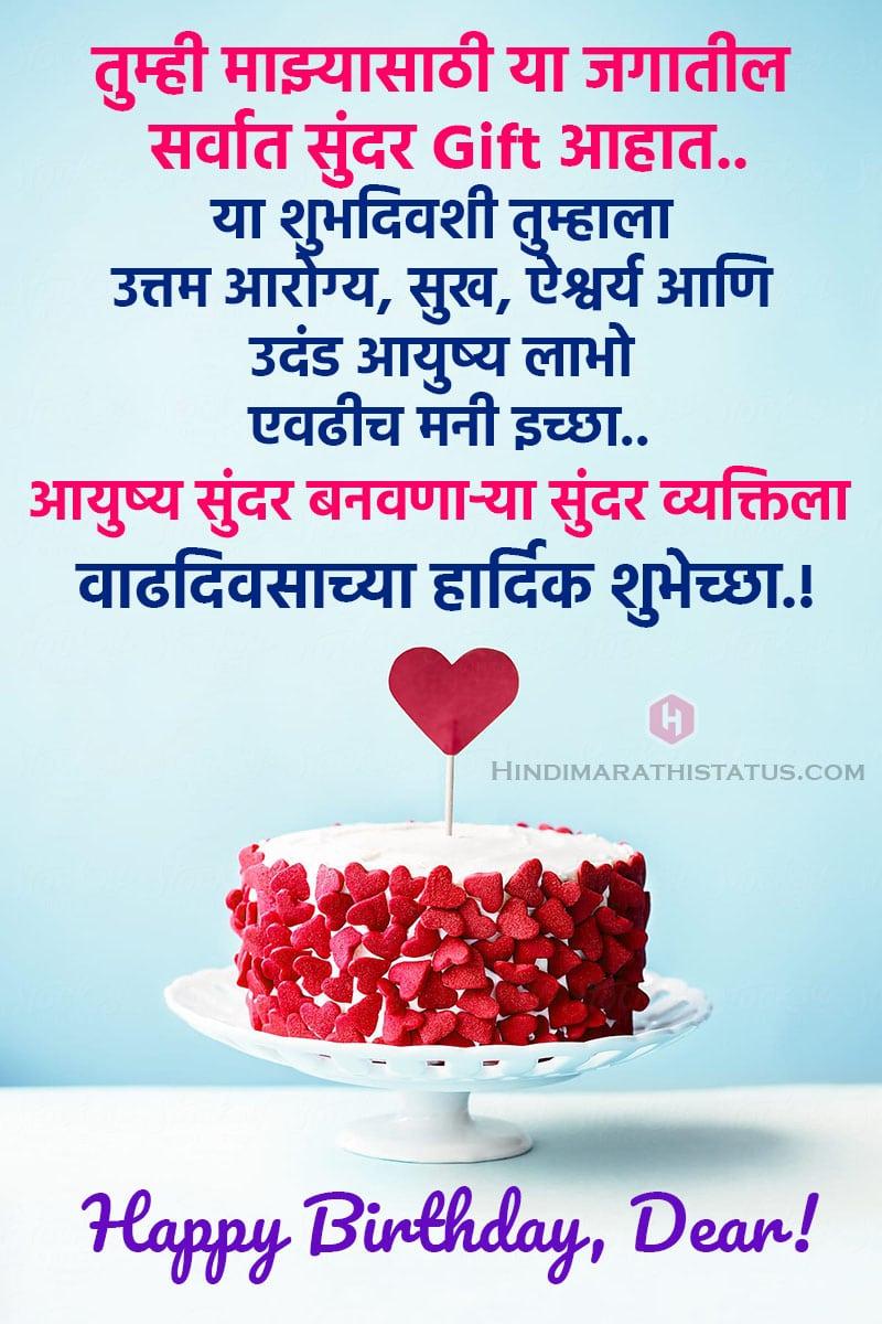 Birthday Wishes For Husband Marathi Hindi Marathi Status À¤¹ À¤¦ À¤®à¤° À¤ À¤¸ À¤Ÿ À¤Ÿà¤¸
