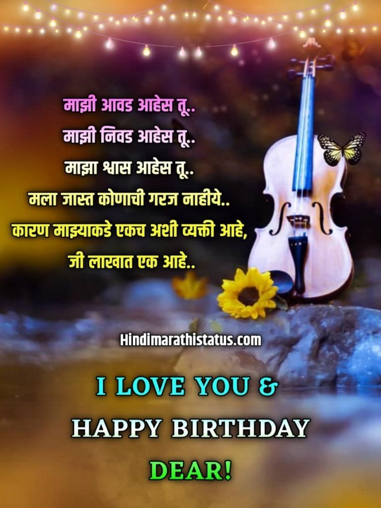 Happy Birthday Wife Image Marathi