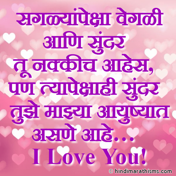 I Love U Status in Marathi