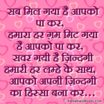 Love Status in Hindi for Wife