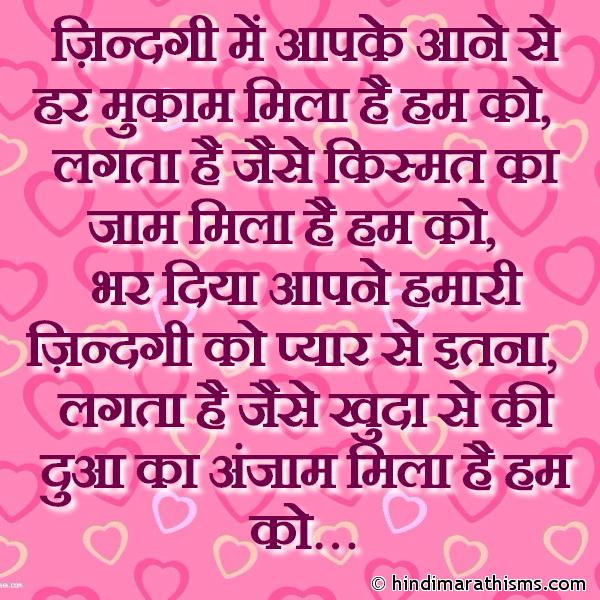 Romantic Hindi Love Status for Wife