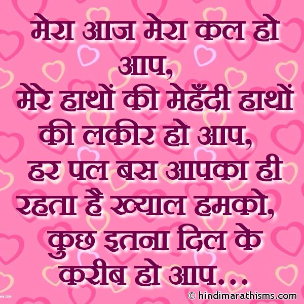 Romantic Hindi love Status for Husband