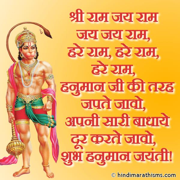 Shubh Hanuman Jayanti
